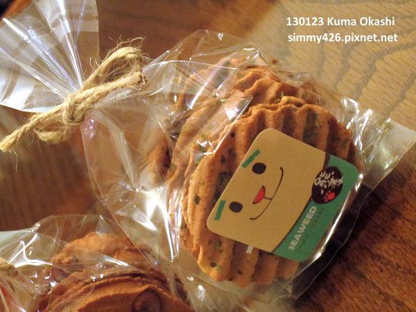 熊果子海苔煎餅(1)