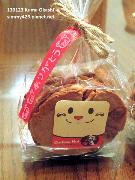 熊果子焦糖腰果煎餅(1)