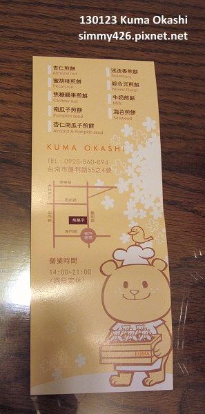 熊果子煎餅 menu