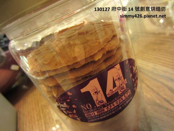 14 號創意烘焙坊‧杏仁片