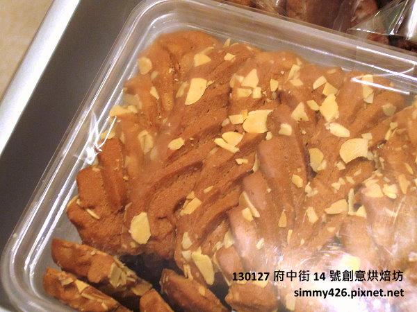 14 號創意烘焙坊‧咖啡杏仁餅
