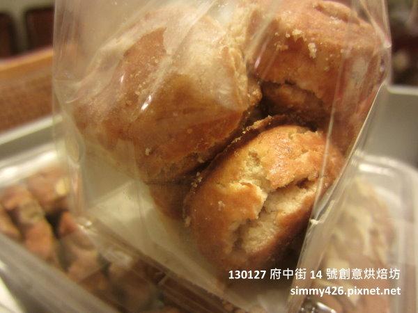 14 號創意烘焙坊‧海鹽花生醬一口酥
