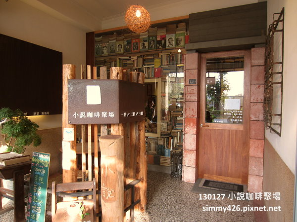 小說咖啡聚場(1)