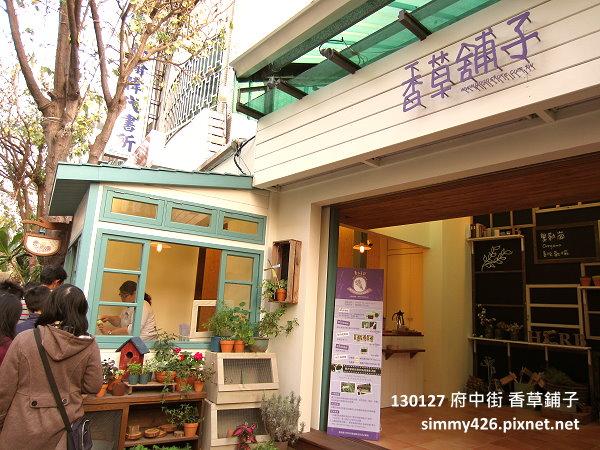 香草鋪子(3)