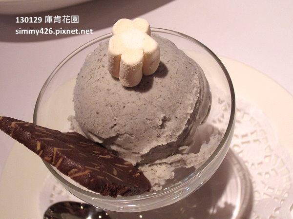 庫肯花園‧芝麻冰淇淋