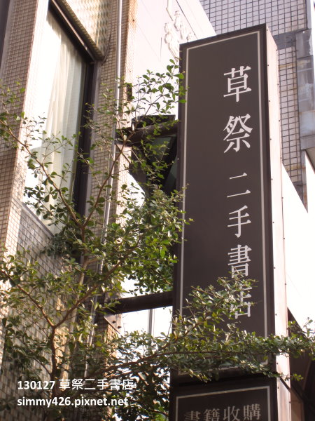 草祭二手書店(1)