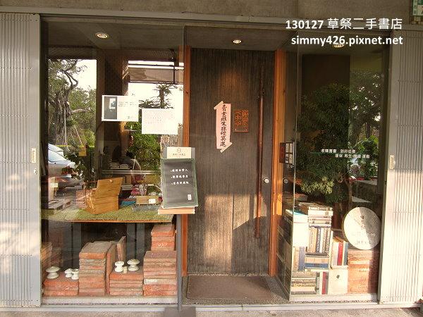 草祭二手書店(3)