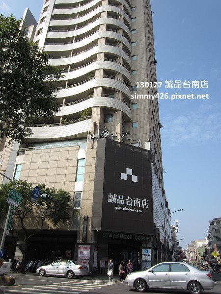 誠品台南店
