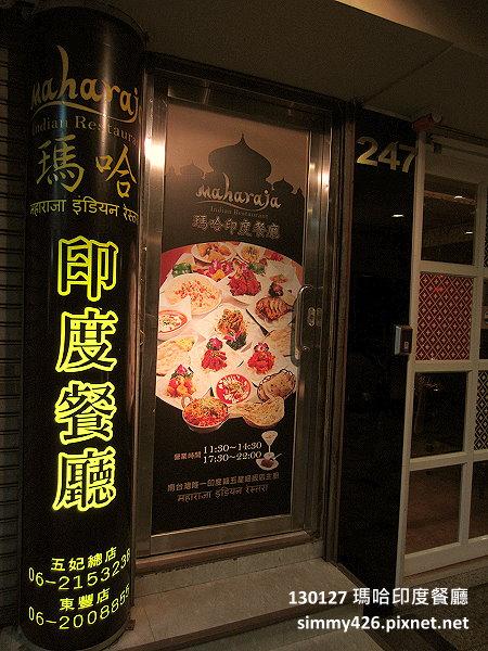 瑪哈印度餐廳(1)