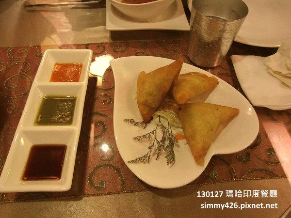 瑪哈‧蔬菜黃金餃(1)