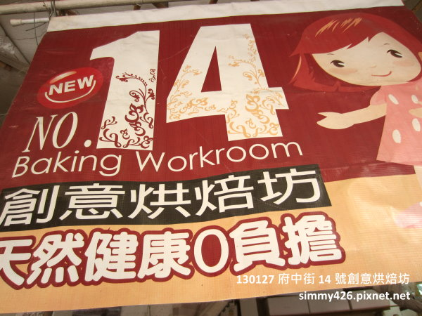 14 號創意烘焙坊(1)
