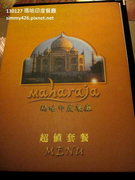 瑪哈印度餐廳‧Menu(1)