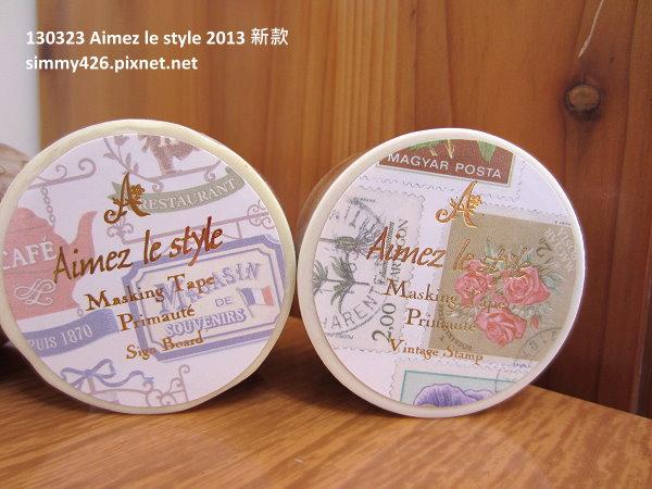 130323 Aimez le style 2013 新款(2)
