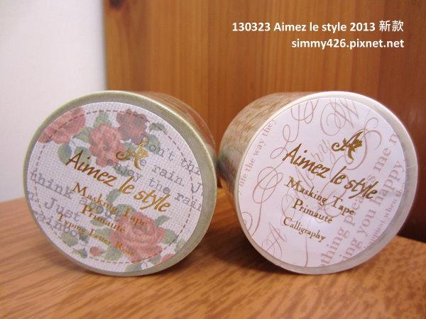 130323 Aimez le style 2013 新款(3)