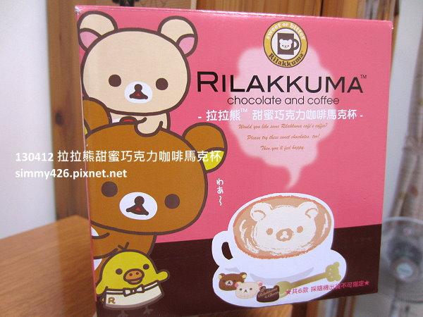 130412 拉拉熊甜蜜巧克力咖啡馬克杯(1)