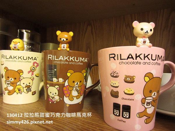 130412 拉拉熊甜蜜巧克力咖啡馬克杯(4)