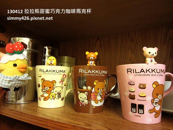 130412 拉拉熊甜蜜巧克力咖啡馬克杯(5)