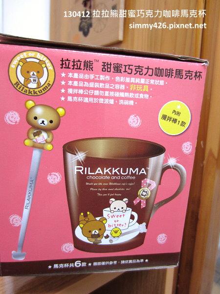 130412 拉拉熊甜蜜巧克力咖啡馬克杯(3)