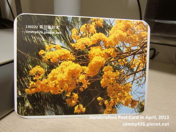 130421 贏楓的明信片(1)