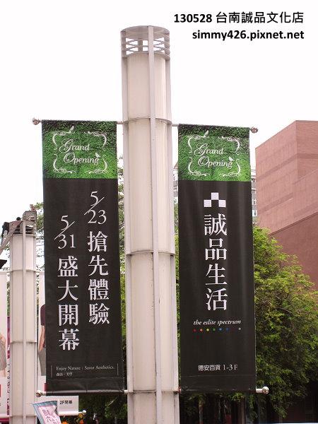 台南誠品文化店(2)