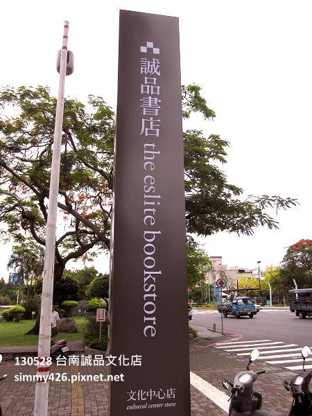 台南誠品文化店(1)