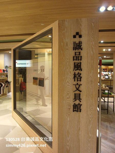 台南誠品文化店(7)