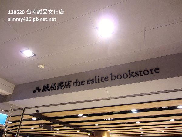 台南誠品文化店(10)