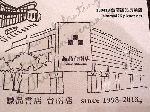 130418 台南誠品長榮店(1)