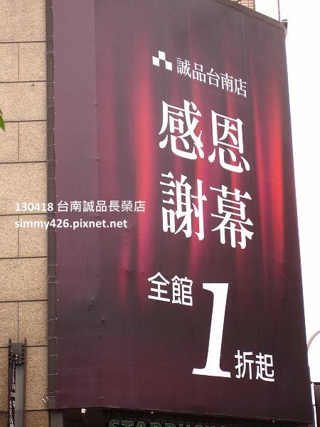 130418 台南誠品長榮店(4)