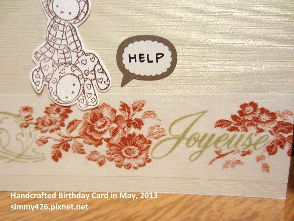 130530 馬麻的生日卡(3)