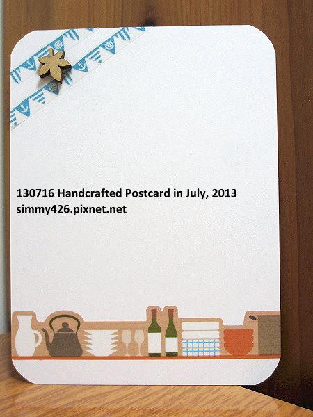 130716 Vicky 的生日明信片(3)