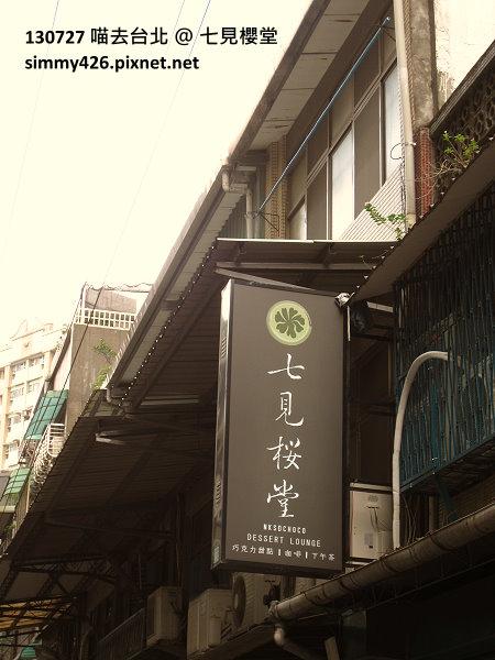 七見櫻堂(1)