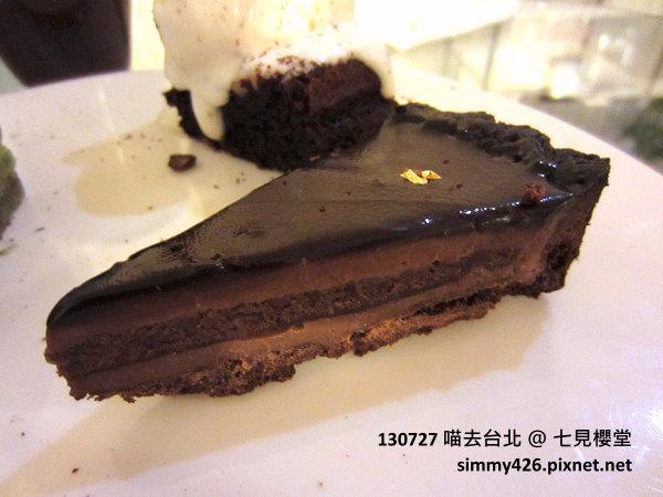 七見櫻堂‧榛果生巧克力塔