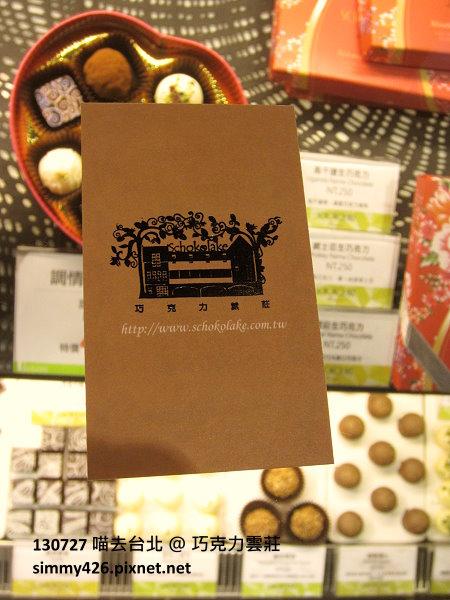 巧克力雲莊(1)