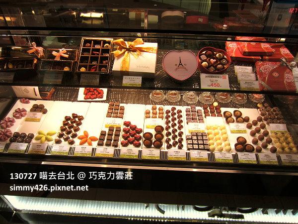 巧克力雲莊(2)