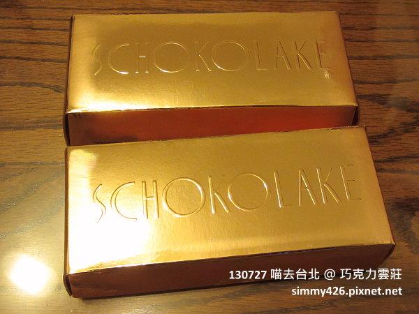 巧克力雲莊(3)