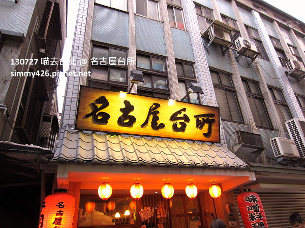 名古屋台所(1)