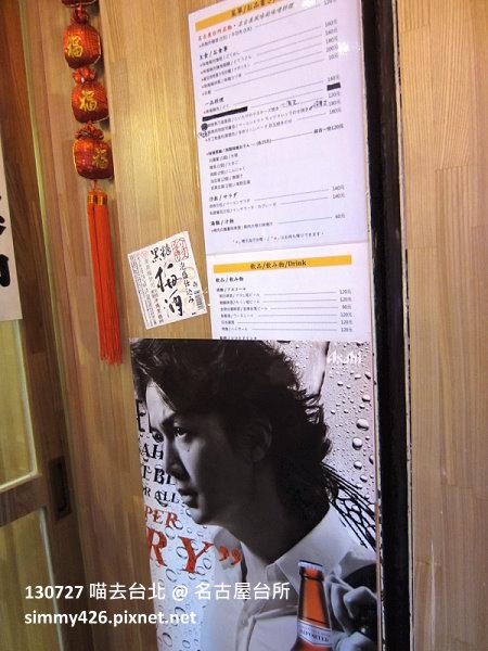 名古屋台所(3)