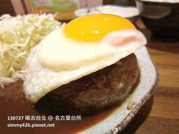 名古屋台所‧手工煎蛋包漢堡肉(2)