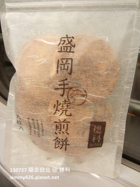 穗科‧盛岡手燒煎餅(1)