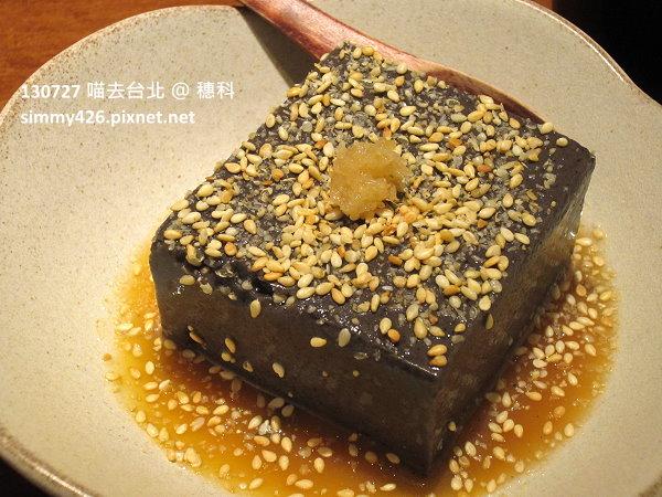 穗科‧黑玉胡麻豆腐