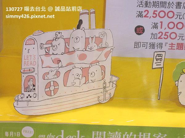 誠品站前店(6)