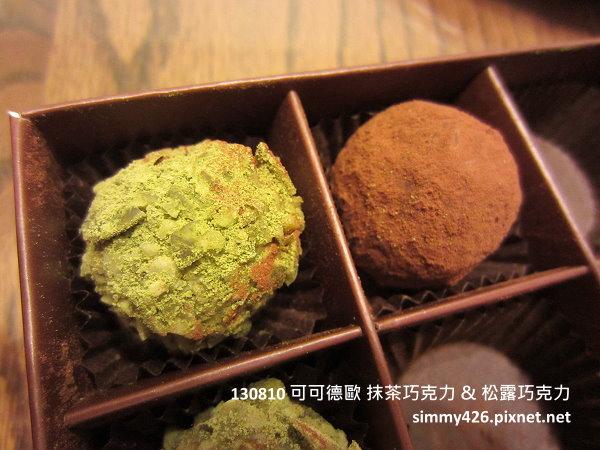 130810 可可德歐 抹茶巧克力 & 松露巧克力