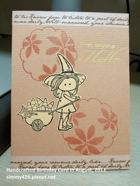 130826 羽泉的生日卡(1)