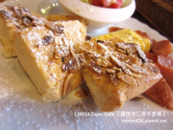 130916 鹽烤杏仁厚片套餐‧厚片