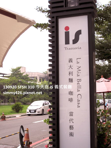 IS 義式餐廳 (龍山街店) 01