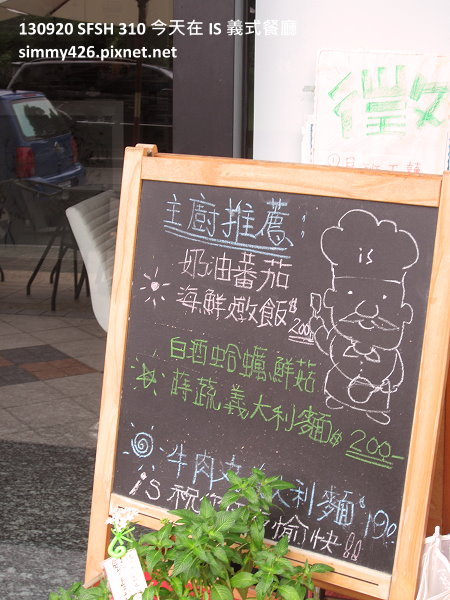 IS 義式餐廳 (龍山街店) 02
