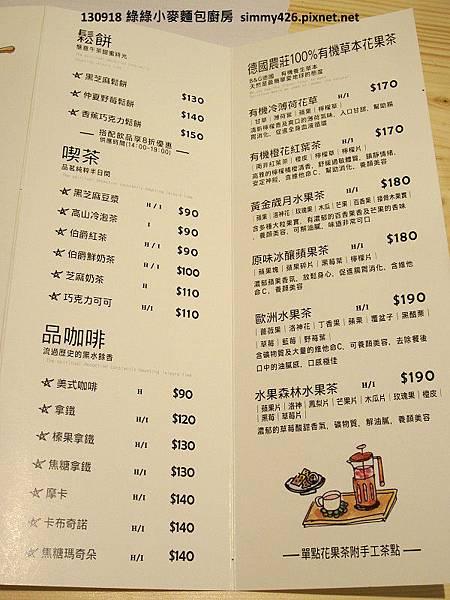 綠綠小麥麵包廚房 Menu(2)