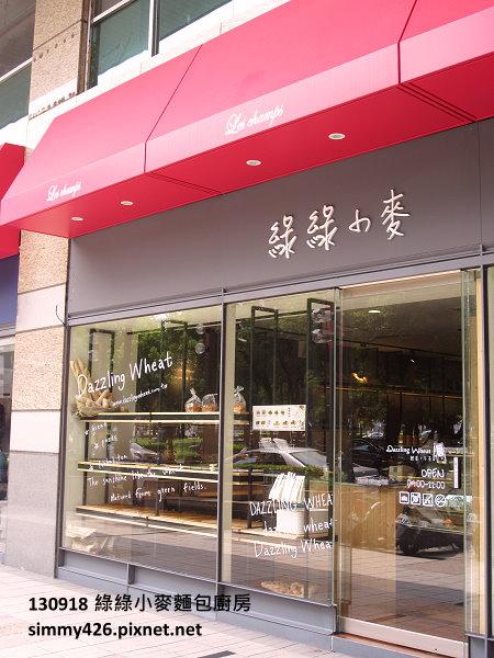 綠綠小麥麵包廚房(1)