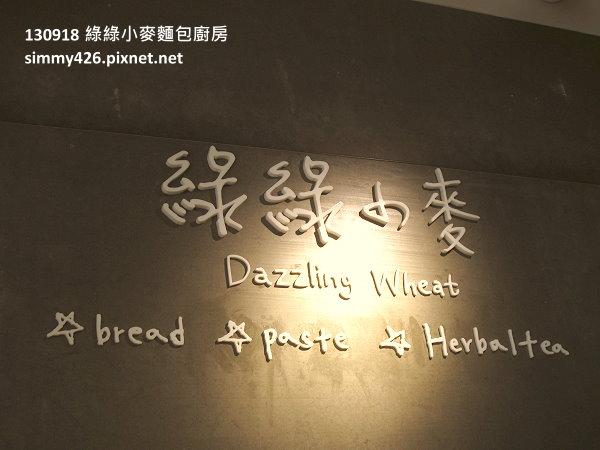 綠綠小麥麵包廚房(4)